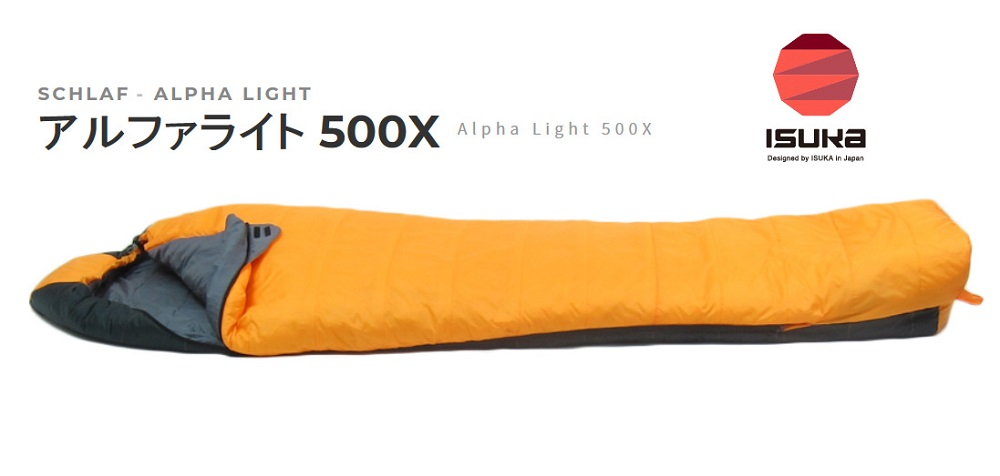 ISUKAイスカ シュラフ 寝袋「AlphaLight500Xアルファライト500X」111618