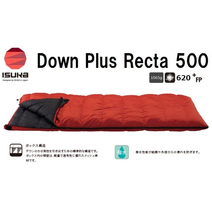 ISUKAイスカ 羽毛シュラフ 寝袋「DownPlus Recta 500ダウンプラス レクタ」封筒型 1470
