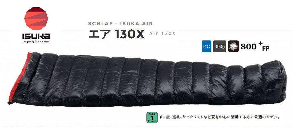 イスカISUKA羽毛シュラフ「エアAir 130X」1372