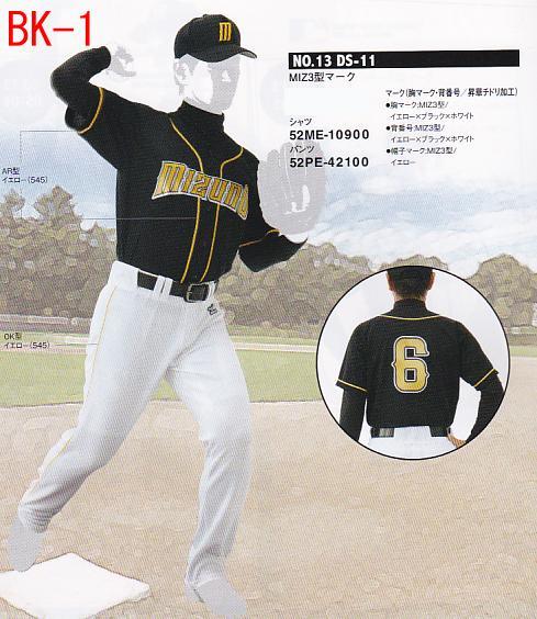 ミズノ野球ユニフォーム4点セット「ダイヤモンドスター」ブラックBK