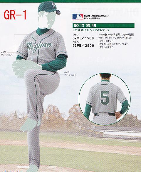 ミズノ野球ユニフォーム4点セット「ダイヤモンドスター」グリーンGR