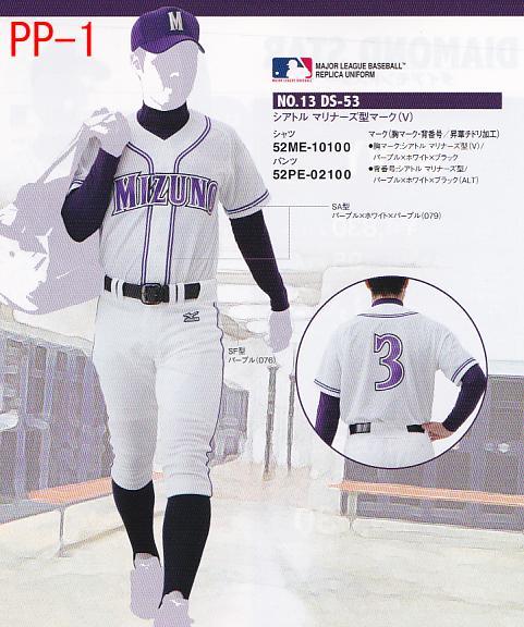 ミズノ野球ユニフォーム4点セット「ダイヤモンドスター」パープルPP