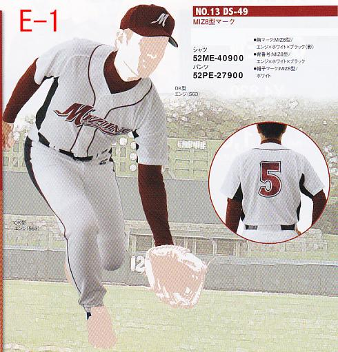 ミズノ野球ユニフォーム4点セット「ダイヤモンドスター」エンジE