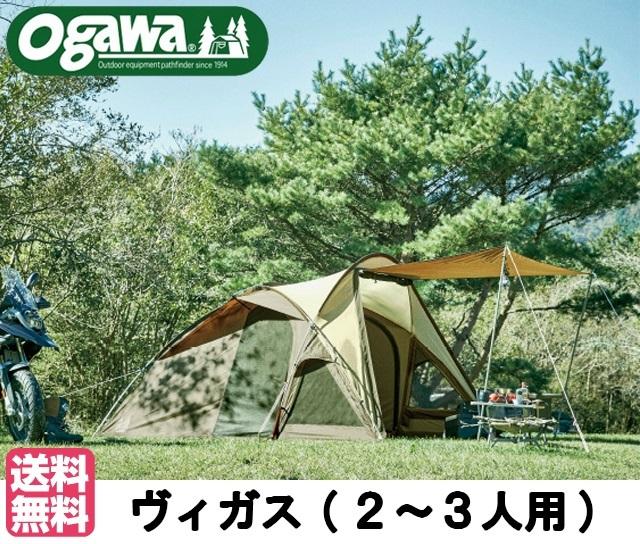 CAMPALJAPAN オガワ(キャンパルジャパン)「ヴィガス(2~3人用ロッジドーム)」2664