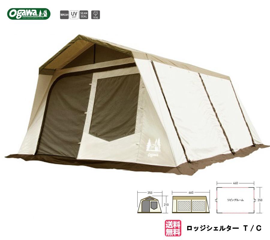 CAMPALJAPAN オガワ(キャンパルジャパン)「ロッジシェルターT/C」3375