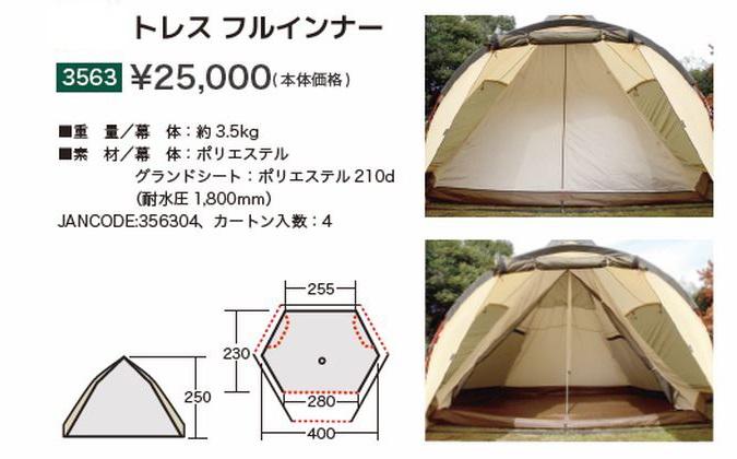 オガワキャンパルOGAWACAMPAL「TRESトレス用フルインナー」3563