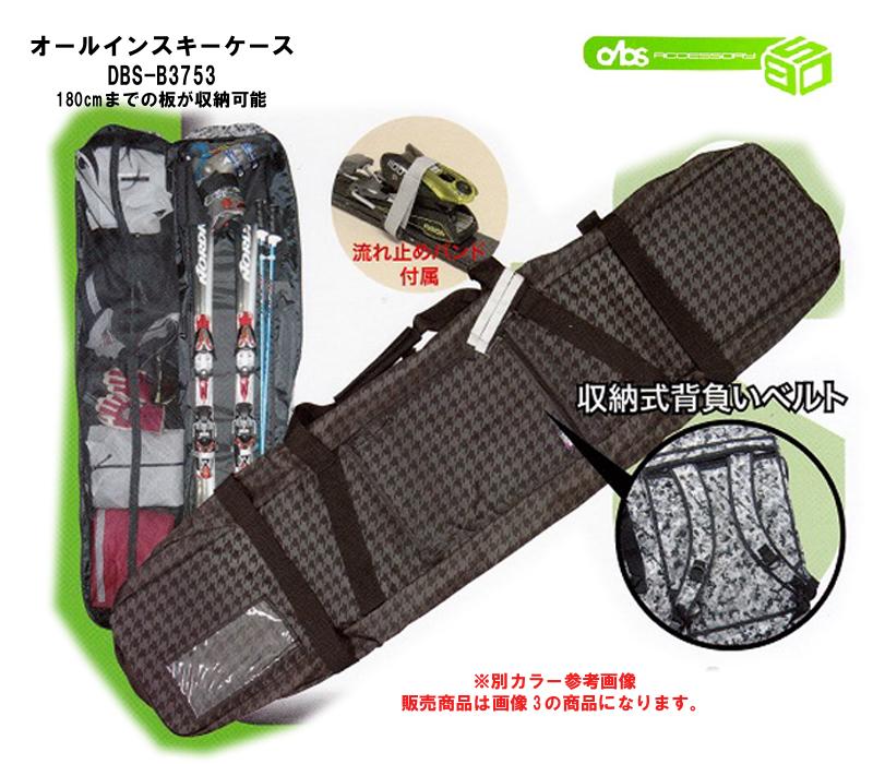 DBSアクセサリーKIZAKIキザキ スキーバッグ 「オールインスキーケース」DBS-B3753(スノーフレイクブラック)