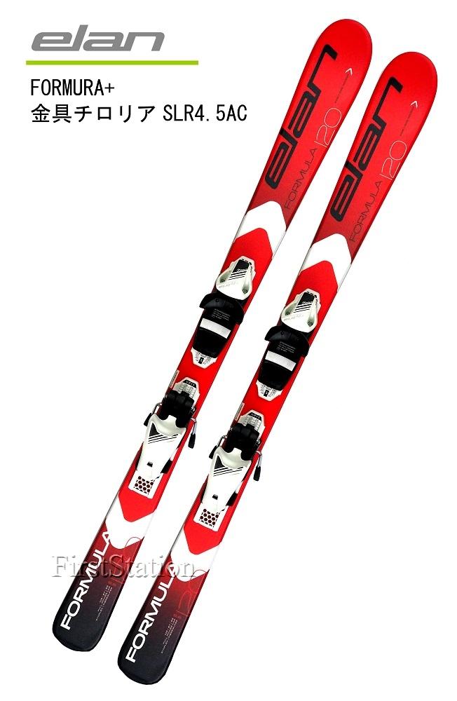 '20エランELANジュニア用スキー2点セット「FORMULA RED」(100cm~130cm)
