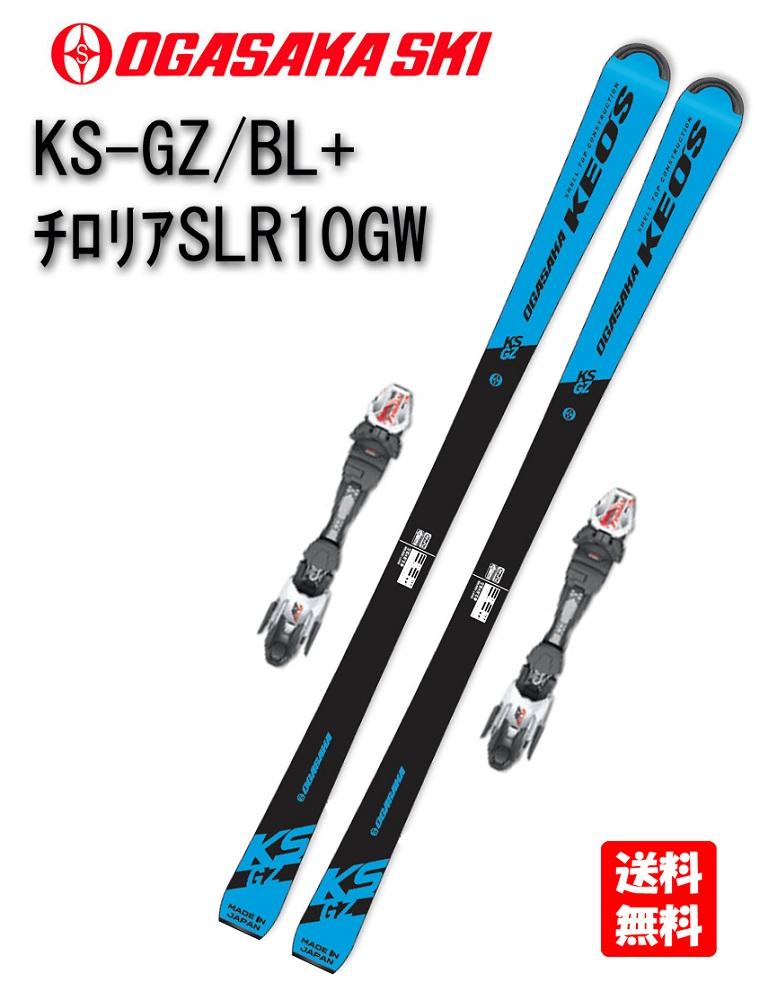 2019-2020オガサカOGASAKAスキー「Keo's KS-GZ/WT(ケオッズKS-GZ/BL)」+金具チロリアSLR 10 GW