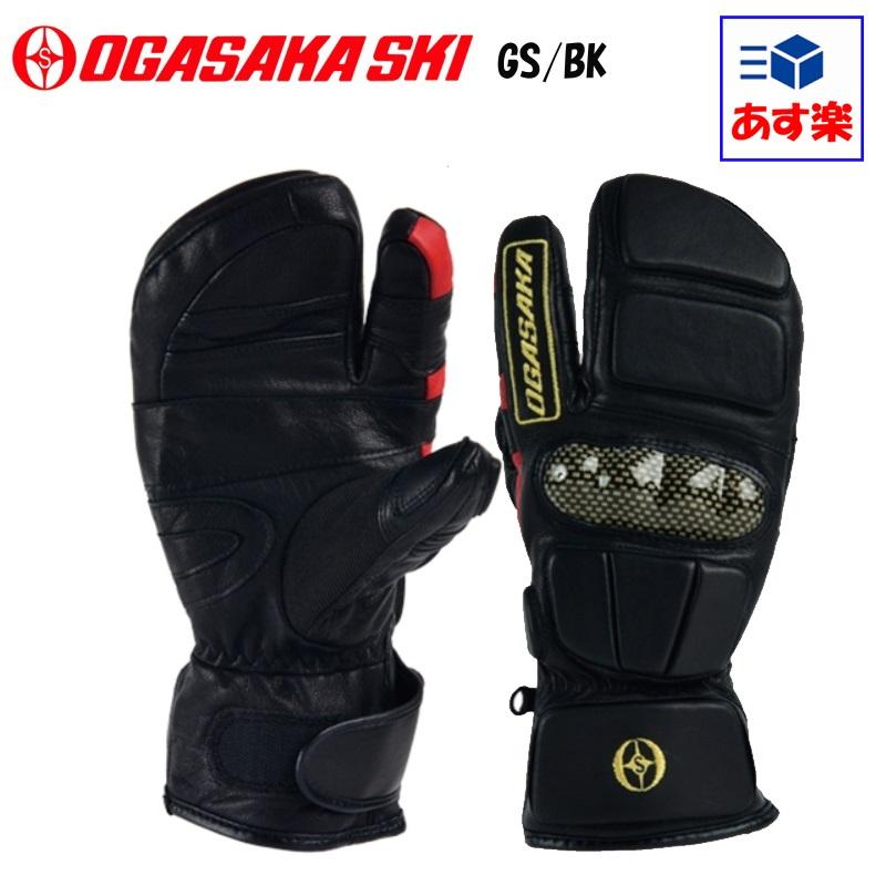 2017-18オガサカOGASAKAスキーレーシング手袋「GS/BK」
