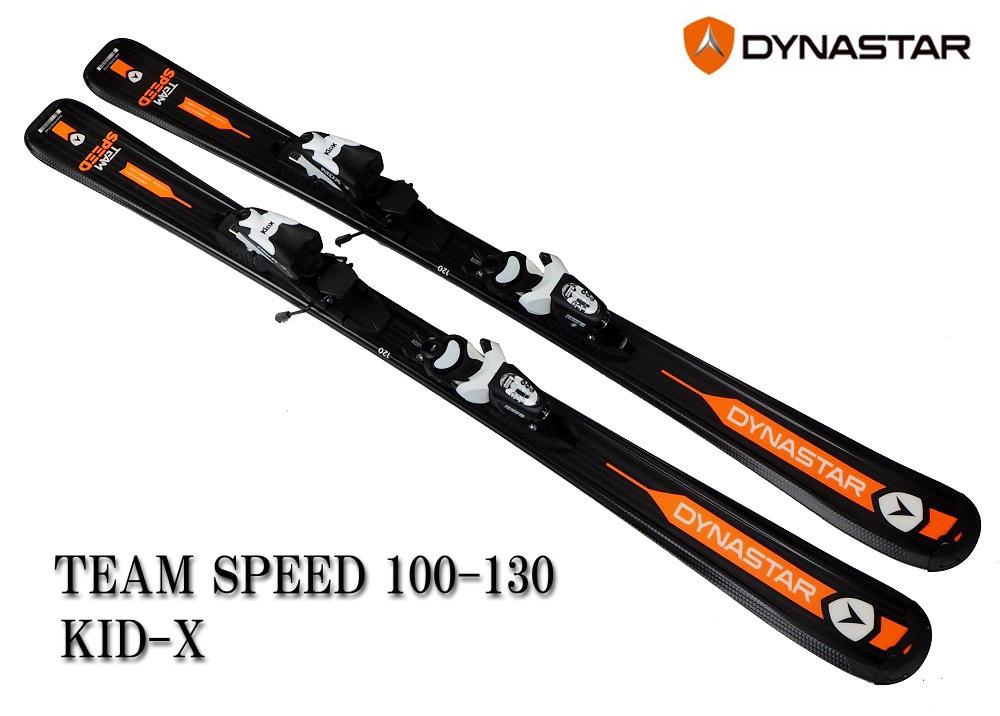 17-18ディナスター「TEAM SPEED 100-130」(ブラック)+金具KID-X