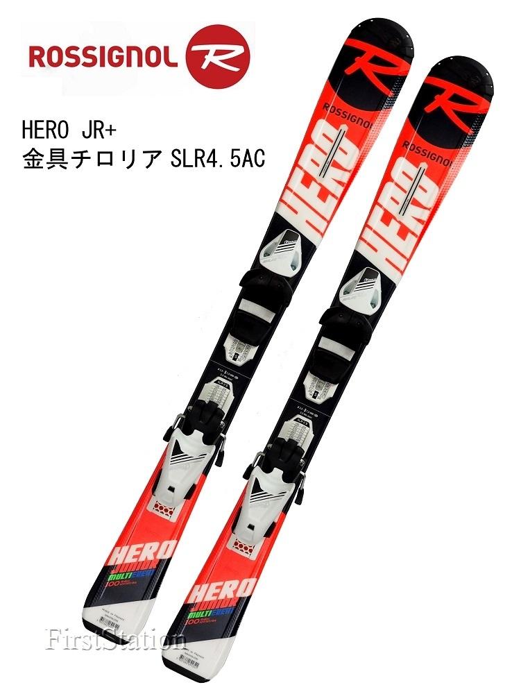 19-20ロシニョールROSSIGNOLジュニア初~中級者用スキー2点セット「HERO JR 」100cm,110cm,120cm+金具チロリアSLR4.5AC