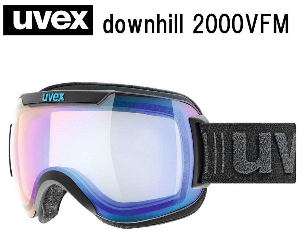 18-19UVEX(ウベックス)スキーゴーグル「uvex downhill 2000VFM」≪variomatic調光レンズ≫ブラックマット5551102023[正規品]