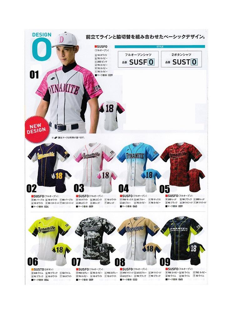 SSK野球昇華ユニフォームシャツ「フルオープン&2ボタンシャツ」【Oタイプ】