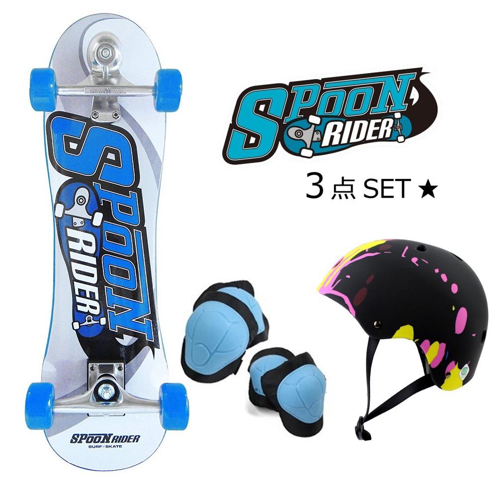 スプーンライダーSPOONRIDER 子供用「くねくねスケートボード/28インチブルー」ヘルメット、プロテクターセット
