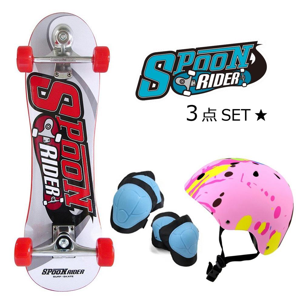 子供用「くねくねスケートボード/28インチレッド」ヘルメット、プロテクターセット スプーンライダーSPOONRIDER