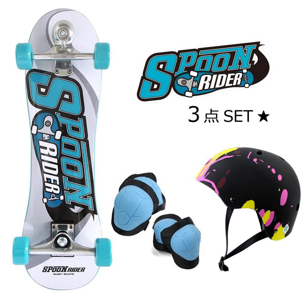 スプーンライダーSPOONRIDER 子供用「くねくねスケートボード/28インチターコイズ」ヘルメット、プロテクターセット