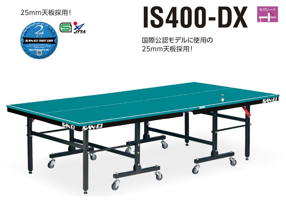 サンエイ三英SANEI25mm天板使用「セパレート卓球台IS400-DX」(レジェブルー)18-336