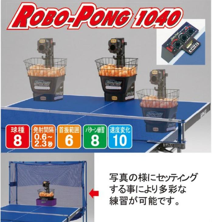 【送料無料!!卓球ボール1打サービス】サンエイSAN-EI「卓球マシン ロボポン1040」正規品