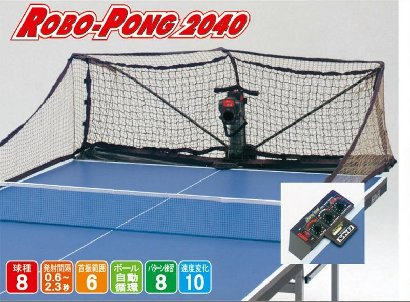 【送料無料!!ボール2打サービス】サンエイSAN-EIボール自動循環機能搭載「卓球マシン ロボポン2040」正規品