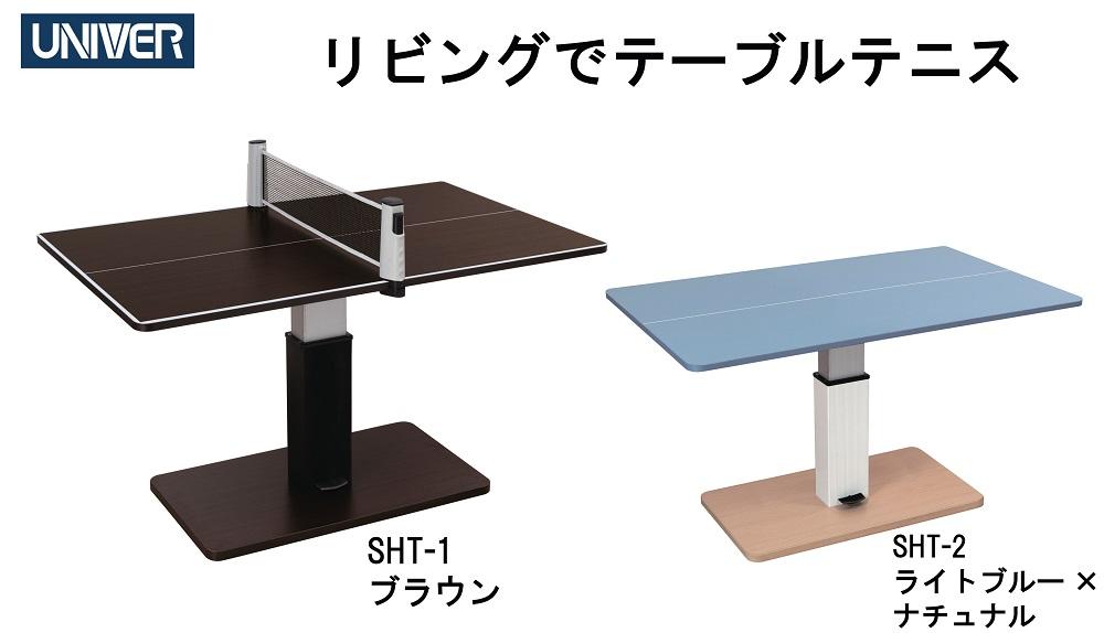 ≪ボール1打サービス≫ユニバーUNIVERお部屋で卓球「伸縮式テーブル兼卓球台」SHT-1、SHT-2