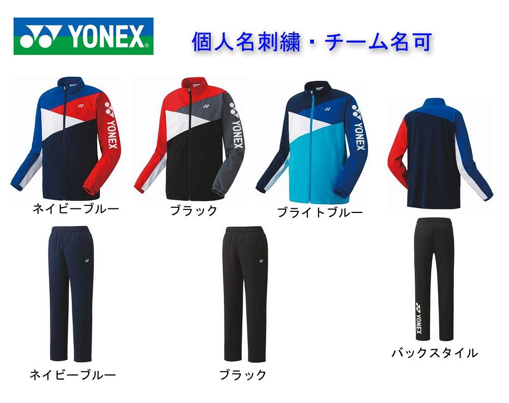 ★二着以上¥800割引★ヨネックスYONEX、男女「ニットウォームアップシャツ・パンツ」上下セット52004-62004