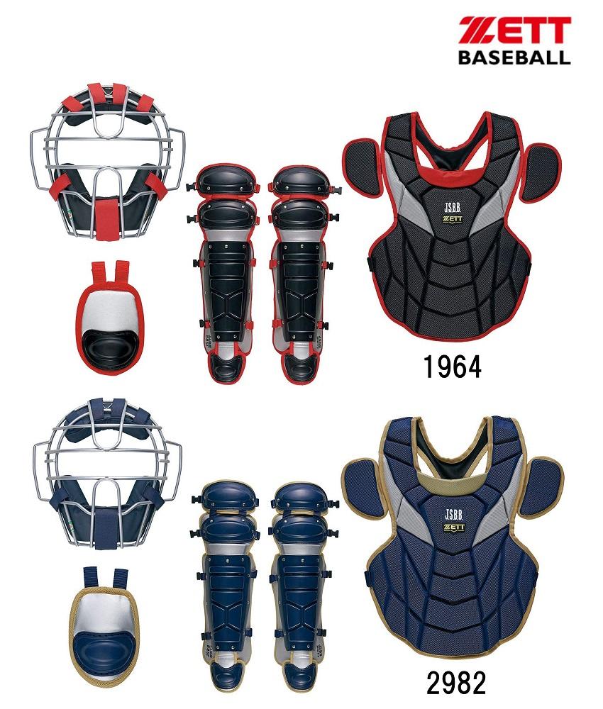 ZETT(ゼット)一般軟式 野球 キャッチャー 防具 ギア 4点セット BL3320