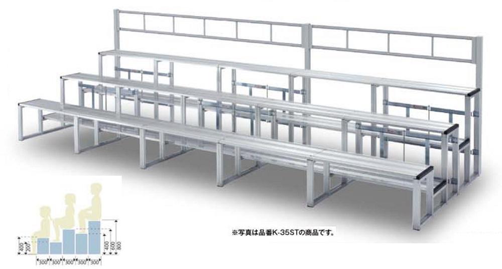 折りたたみ式アルミ製「観覧席5段5連セット(手すり付)」約50名用(K-55ST)