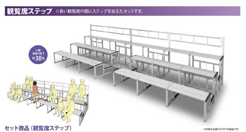 折りたたみ式アルミ製ステップ付「観覧席3段7連ステップセット(手すりなし)」約38名用(K-37SS)