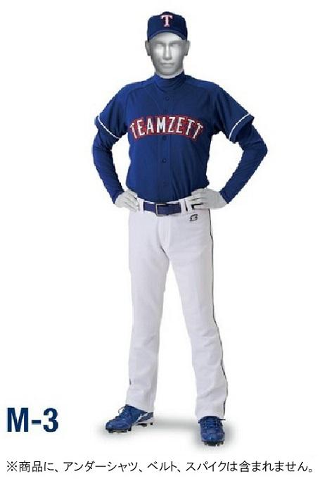 ゼット野球ユニフォーム「帽子、フルオープンシャツ、パンツ3点セット」ライン2個所≪M-3≫(ラバー1色マーク加工付き)