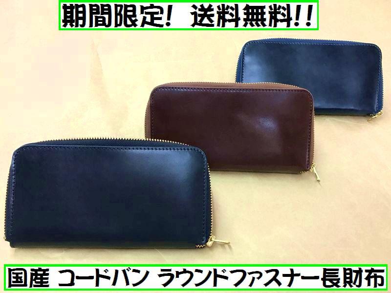 【再入荷!!】日本製 コードバン ラウンドファスナー長財布 -全3色-【次回入荷未定!】