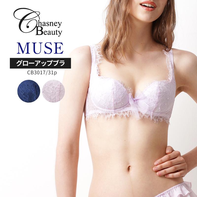 チェスニービューティ Chasney Beauty ミューズ MUSE グローアップブラ GLOW UP BRA ブラジャー 育乳 3/4カップブラ 育乳ブラ インポートランジェリー CB3017/31P