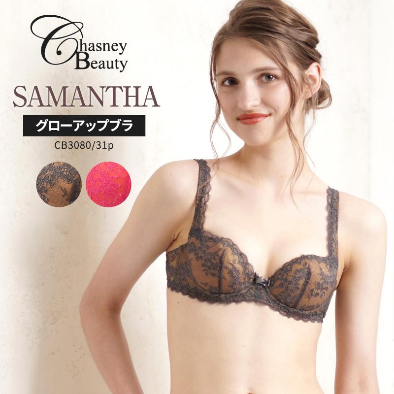 チェスニー ビューティ Chasney Beauty ブラジャー SAMANTHA GLOW UP BRA (グローアップブラ) 3/4カップブラ 育乳 インポートランジェリー 育乳ブラ CB308031P