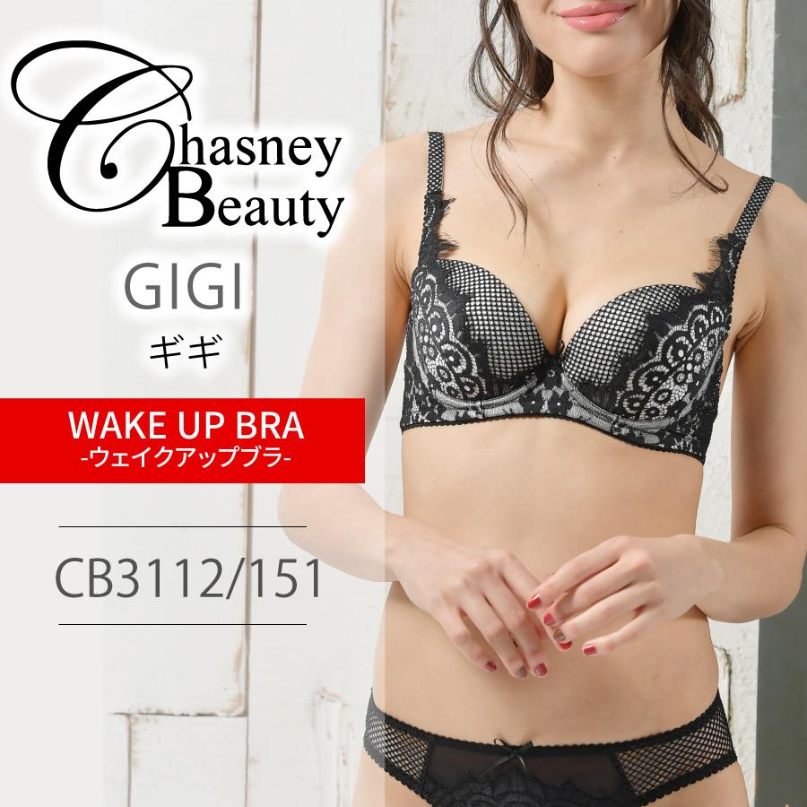 (チェスニー・ビューティ )Chasney Beauty(ギギ) GIGI ウェイクアップブラ(WAKE UP BRA) 3/4カップブラ 育乳ブラ 2017AW CB3112/151