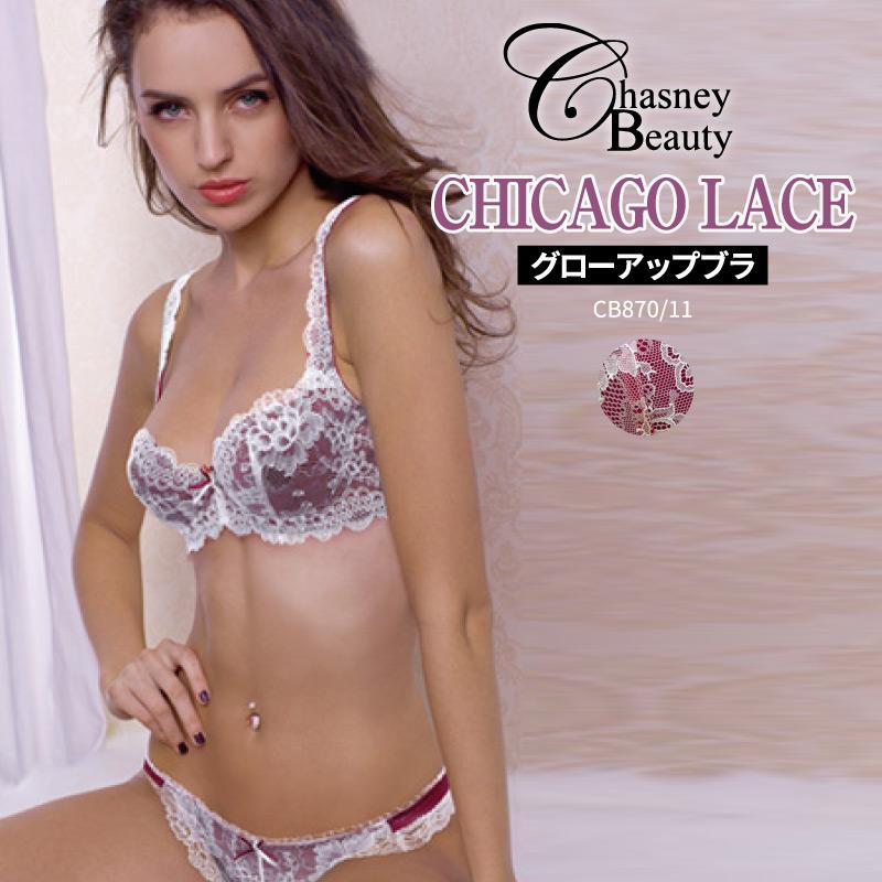 チェスニービューティ Chasney Beauty シカゴレース Chicago Lace グローアップブラ CB870/11G(EFカップ)ブラジャー グロウアップ 育乳 インポートランジェリー オーストラリア 育乳ブラ