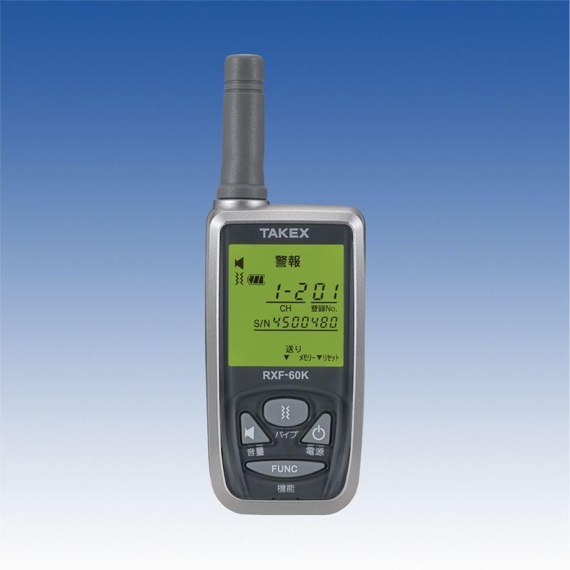 無線タイプ(ワイヤレス)受信機 携帯型受信機【RXF-60K】TAKEX/竹中エンジニアリング