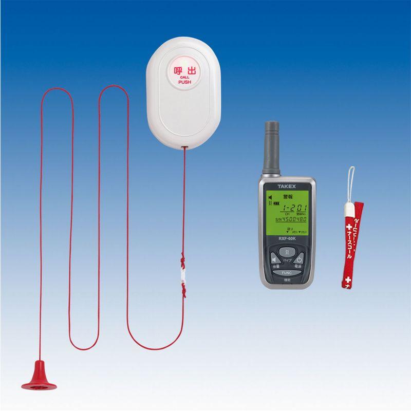 緊急 呼出し セット(トイレ 浴室用)無線タイプ(ワイヤレス)受信機携帯型緊急呼び出しセット【EC-B(KE)(RXF-60K)】TAAKEX/竹中エンジニアリング