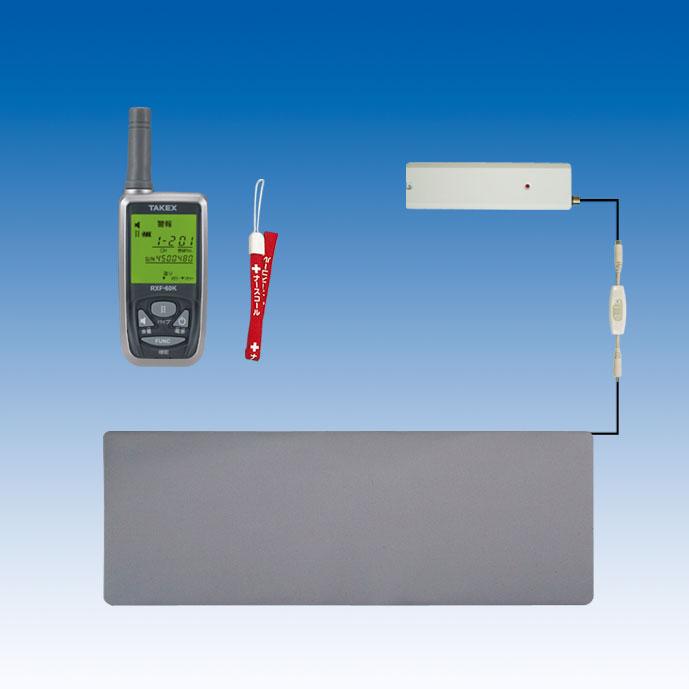 徘徊 お知らせ 無線タイプ(ワイヤレス) 携帯型受信機セット 徘徊対策 徘徊防止【HS-W(KE)(RXF-60K)】TAKEX/竹中エンジニアリング