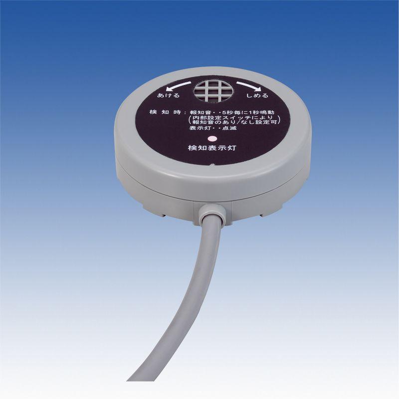 水もれ・漏水センサー ブザー付きスポット型有線タイプ【EXL-SH12B】TAKEX/竹中エンジニアリング