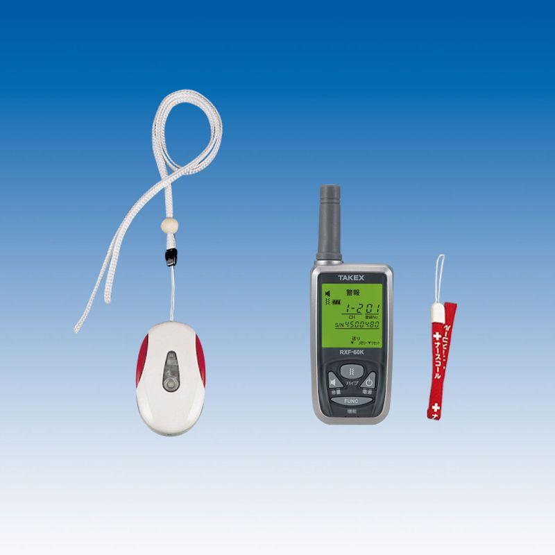 緊急呼出しセット ワイヤレスセット 携帯型受信機セット【ECS-1P(KE)】TAKEX/竹中エンジニアリング