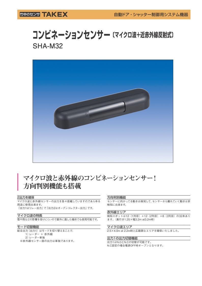 コンビネーションセンサー 【SHA-M32】 TAKEX/竹中エンジニアリング