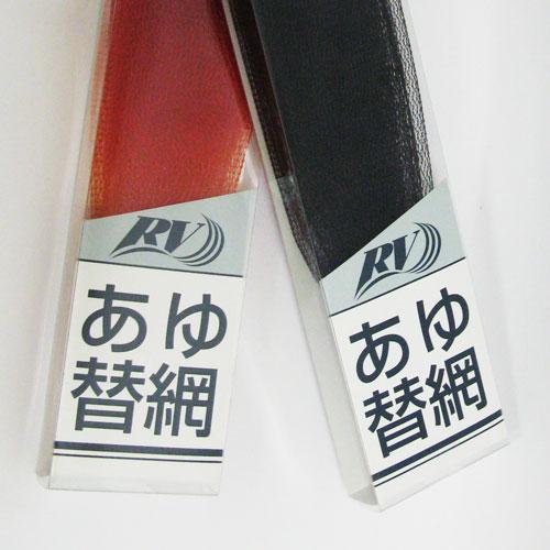RV工房 あゆ替アミ ブラック 39cm