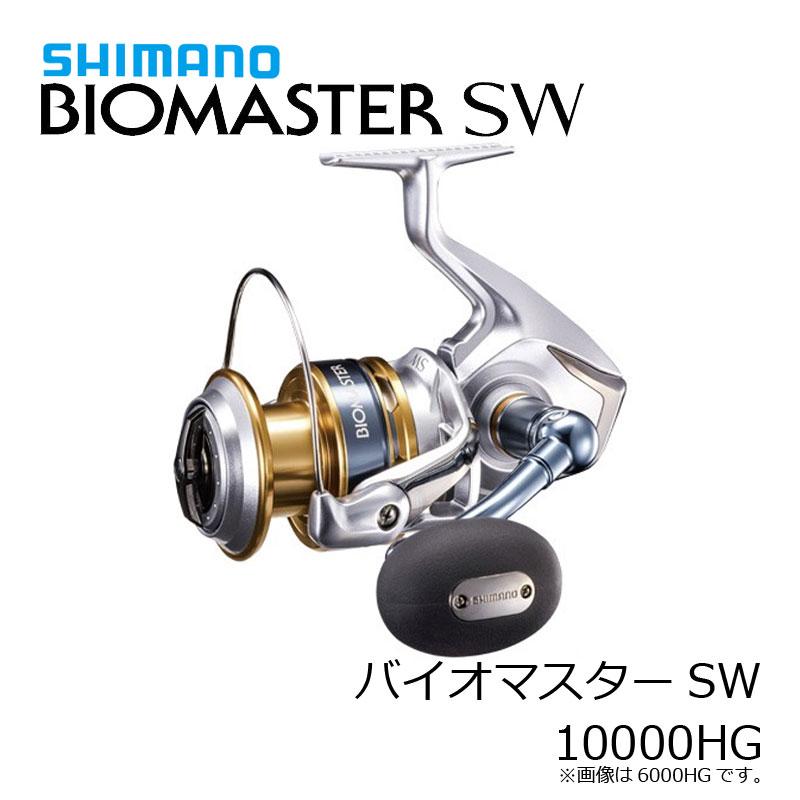 【お買い物マラソン ポイント最大44倍】 シマノ(Shimano) NEWバイオマスターSW 10000HG /スピニングリール ソルトウォーター