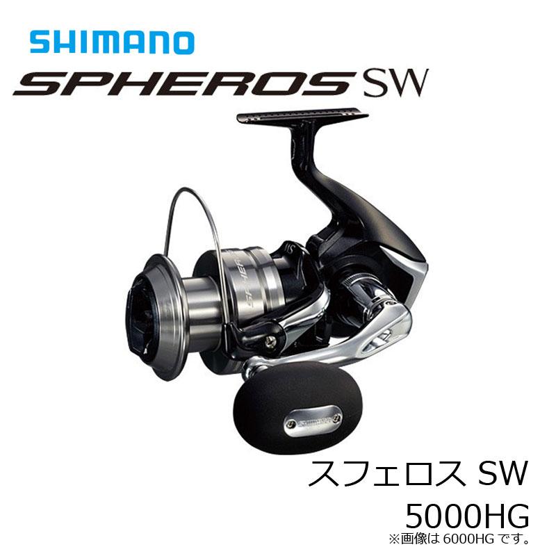 シマノ(Shimano) スフェロス SW (SPHEROS SW) 5000HG /スピニングリール ソルトウォーター