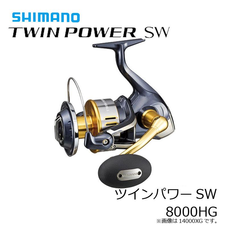 本物の シマノ(Shimano) ツインパワーSW シマノ(Shimano) (TWIN POWER POWER SW) 8000HG 8000HG/スピニングリール ソルトウォーター, 酒とキムチの浜田屋:253bb023 --- hortafacil.dominiotemporario.com
