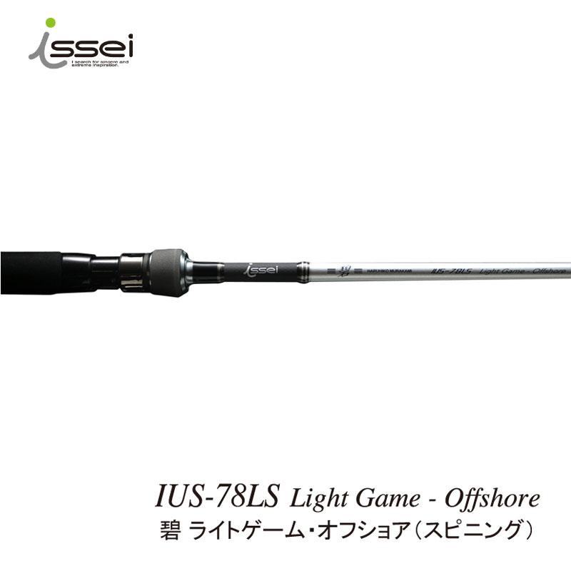 一誠(issei) 海太郎ロッド 碧 IUS-78LS/LG-off shore