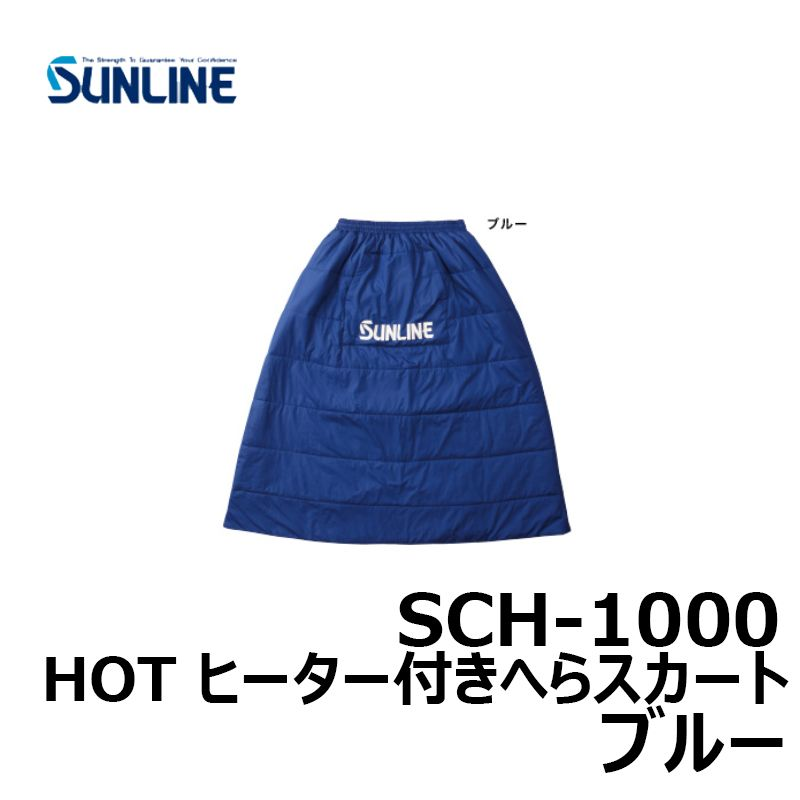 サンライン (Sunline) SCH-1000 ヒーターへらスカート ブルー