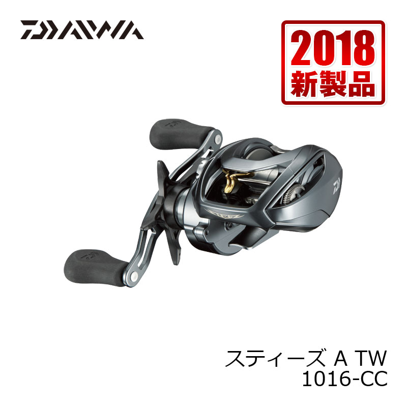 ダイワ(Daiwa) スティーズ A TW (STEEZ A TW) 1016-CC 【6/30迄 キャッシュレス5%還元対象】