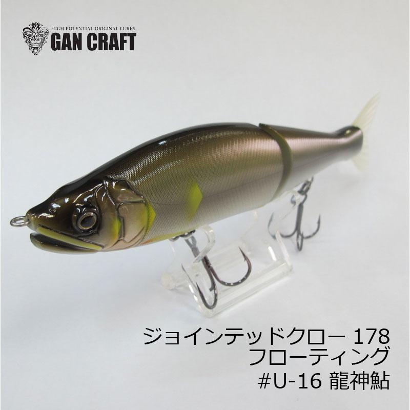 ガンクラフト ジョインテッドクロー178F #U-16 龍神鮎 【キャッシュレス5%還元対象】