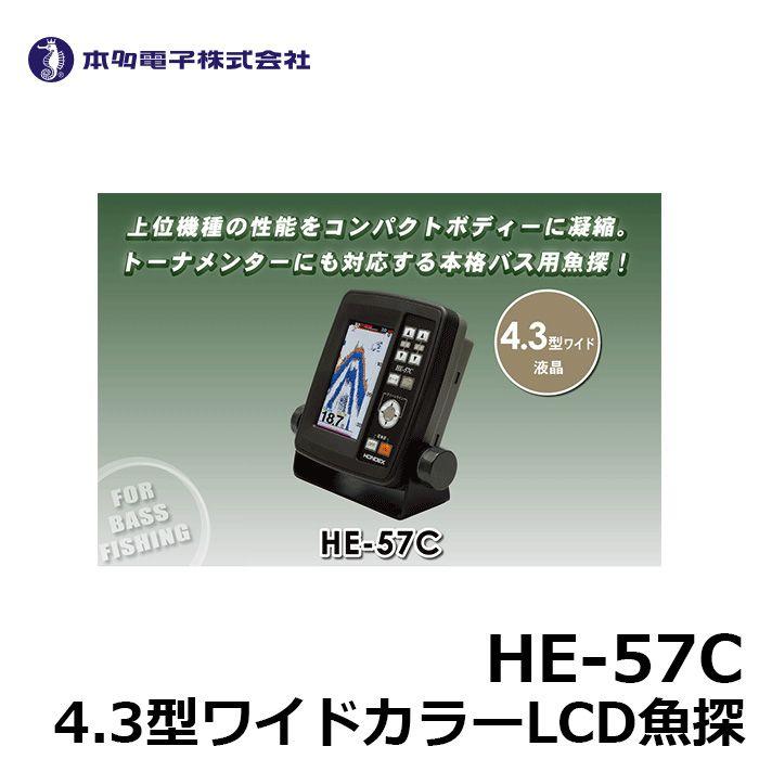ホンデックス HE-57C 4.3型魚探